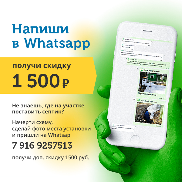Акция Whatsapp
