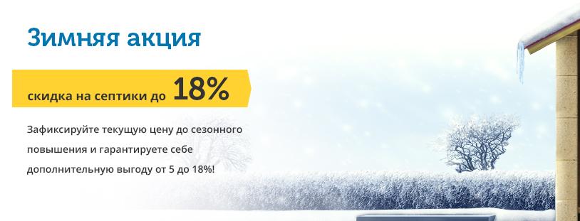 Зимняя акция на септики Тверь - скидка до 18%